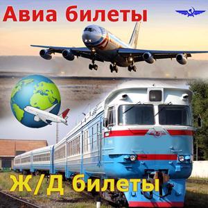 Авиа- и ж/д билеты Рубцовска