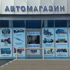 Автомагазины Рубцовска