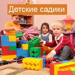 Детские сады Рубцовска