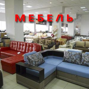 Магазины мебели Рубцовска