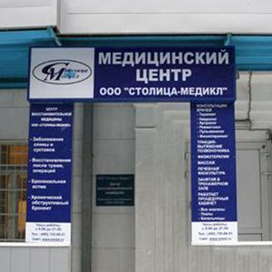 Медицинские центры Рубцовска
