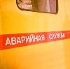 Аварийные службы в Рубцовске