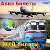 Авиа- и ж/д билеты в Рубцовске