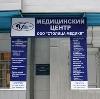 Медицинские центры в Рубцовске