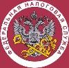 Налоговые инспекции, службы в Рубцовске