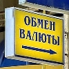 Обмен валют в Рубцовске