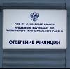 Отделения полиции в Рубцовске