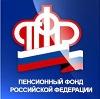 Пенсионные фонды в Рубцовске